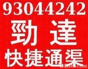 勁達24小時通渠公司 9304 4242 (專業通渠)