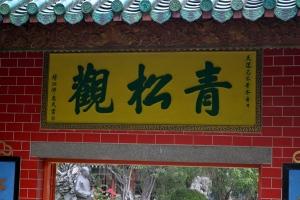 青松觀 Ching Chung Taoist