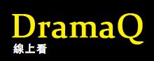 DramaQ