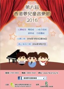 第六屆香港夢兒童音樂節2016