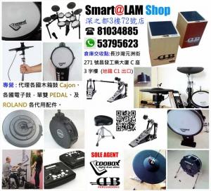 Smart@LAM Shop 電子鼓及木箱鼓店