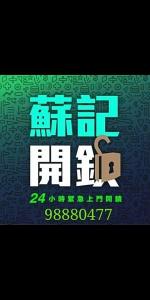 旺角開鎖換鎖 98880477