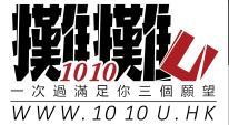 1010U 攤攤邀-攤檔| 場主| 商場| 擺攤| 租攤| 租場| 集市| 攤檔經濟| 攤檔資訊網站