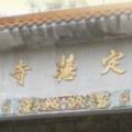 定慧寺 Ting Wai Monastery
