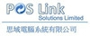 POS Link 思域零售/餐飲管理系統
