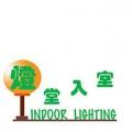 優質燈飾公司推介-燈堂入室燈飾店 Indoor Lighting