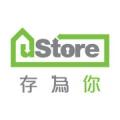 uStore 存為你迷你倉(屯門)