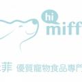 HiMiffy.com 米菲優質寵物食品專門店
