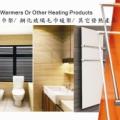 TOWELWARMER,玻璃電熱毛巾架,地熱,電暖,衣櫃防潮板,防潮,暖風裝置,電暖毛巾架,floor heating