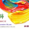 芊飾油漆裝飾工程  報價專線:5269-5135 5110-3528