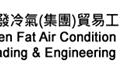 聯發冷氣(集團)貿易工程有限公司 Luen Fat Air Condition (Holding) Trading & Engineering Co.Ltd.