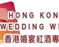 Hong Kong Wedding Wine