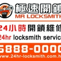 MR LOCKSMITH 極速開鎖 6888-0000