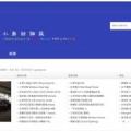 小島討論區 Isletforum 是一個綜合網站。