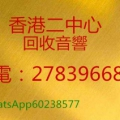 上門收擴音|收喇叭|香港27839668/WhatsApp60238577|上門收音響HIFI