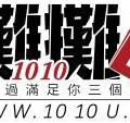 1010U 攤攤邀-攤檔  場主  商場  擺攤  租攤  租場  集市  攤檔經濟  攤檔資訊網站