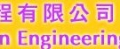 Maintown Engineering Limited 敏騰工程