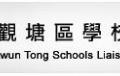 觀塘區學校聯會 KWUN TONG SCHOOLS LIAISON COMMITTEE