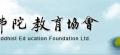 香港佛陀教育協會 HK Buddhist Education Foundation
