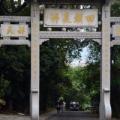 青山寺 Tsing Shan Monastery