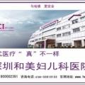 香港女性去深圳羅湖區墮胎要多少錢?