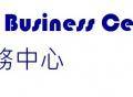 Easway商務中心   虛擬辦公室服務