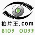 想拍片? 搵拍片王.com啦!