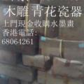 上門收購電話93360150包括郵票、字畫、中國水墨書畫、青花瓷器、樹雕、石雕、黃白玉器擺件、萬物百貨等