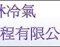 嘉林冷氣工程有限公司 Champion Air-Conditioning Engineering Co. Ltd