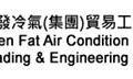 聯發冷氣(集團)貿易工程有限公司 Luen Fat Air Condition (Holding) Trading & Engineering Co.Ltd.