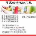 芊飾油漆裝飾工程 www.油漆工程.com