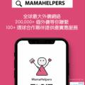 Mamahelpers