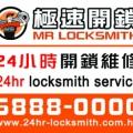 MR LOCKSMITH 極速開鎖 6888-0000