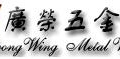 廣榮五金 Kwong Wing Metal Works