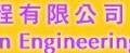 Maintown Engineering Limited 敏騰工程