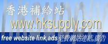 HK Supply 香港補給站 - Free Ads Classified 免費廣告 Website Link 網站連結